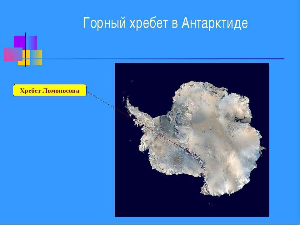 Горный хребет в Антарктиде Хребет Ломоносова