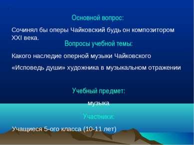 2 Вопросы учебной темы: Какого наследие оперной музыки Чайковского «Исповедь ...