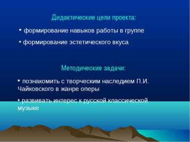 ДЦ и МЗ Методические задачи: познакомить с творческим наследием П.И. Чайковск...