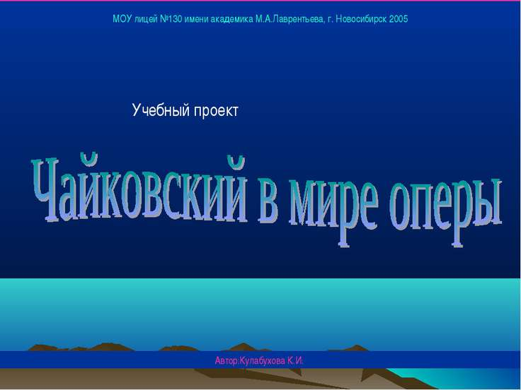 Учебный проект Автор:Кулабухова К.И. МОУ лицей №130 имени академика М.А.Лавре...