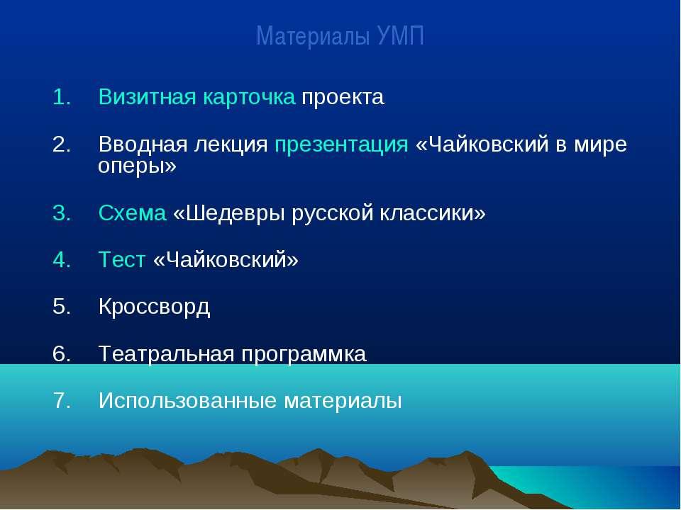 Материалы УМП Визитная карточка проекта Вводная лекция презентация «Чайковски...
