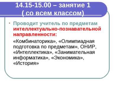 14.15-15.00 – занятие 1 ( со всем классом) Проводит учитель по предметам инте...