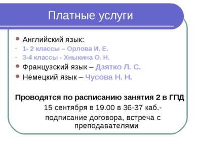 Платные услуги Английский язык: 1- 2 классы – Орлова И. Е. 3-4 классы - Хныки...