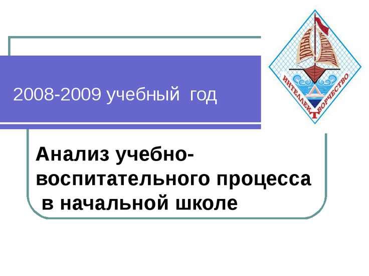 2008-2009 учебный год Анализ учебно-воспитательного процесса в начальной школе