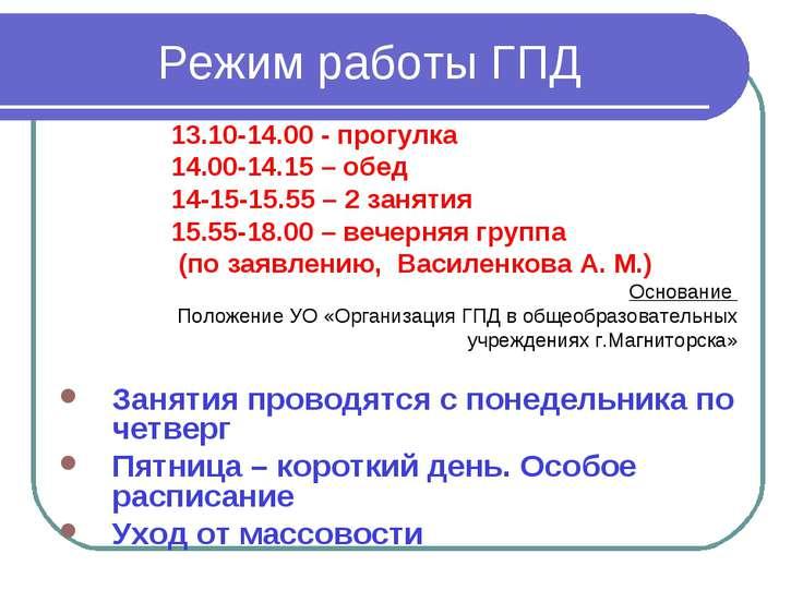 Режим работы ГПД 13.10-14.00 - прогулка 14.00-14.15 – обед 14-15-15.55 – 2 за...