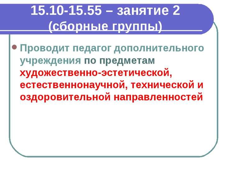15.10-15.55 – занятие 2 (сборные группы) Проводит педагог дополнительного учр...