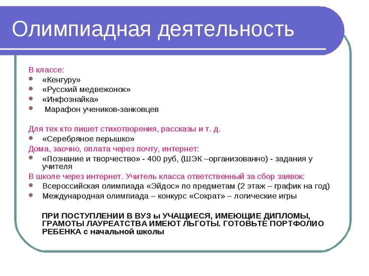 Олимпиадная деятельность В классе: «Кенгуру» «Русский медвежонок» «Инфознайка...