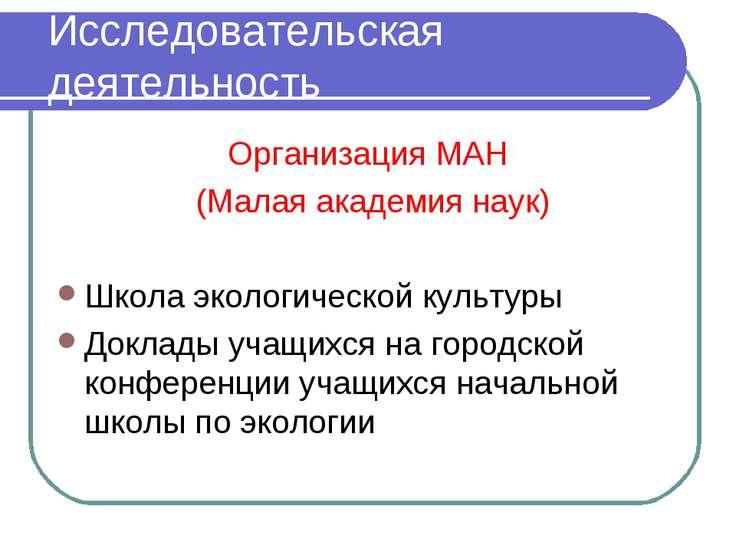 Исследовательская деятельность Организация МАН (Малая академия наук) Школа эк...