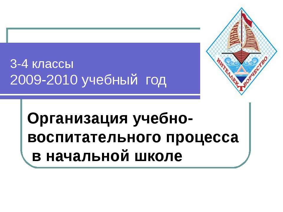 3-4 классы 2009-2010 учебный год Организация учебно-воспитательного процесса ...