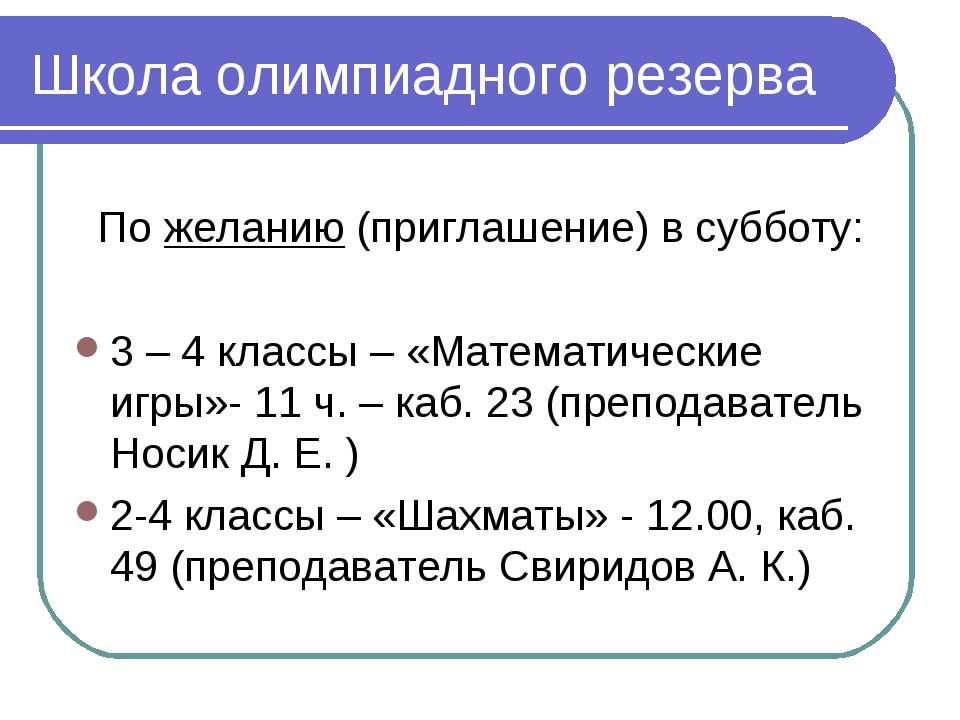 Школа олимпиадного резерва По желанию (приглашение) в субботу: 3 – 4 классы –...