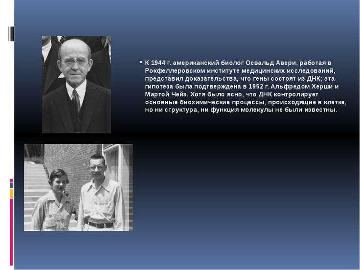 К 1944г. американский биолог Освальд Авери, работая в Рокфеллеровском инстит...