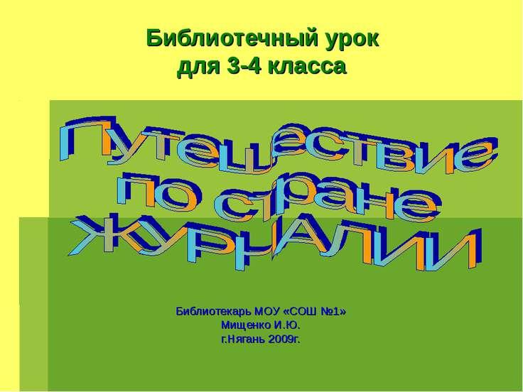 Библиотечный урок для 3-4 класса Библиотекарь МОУ «СОШ №1» Мищенко И.Ю. г.Няг...