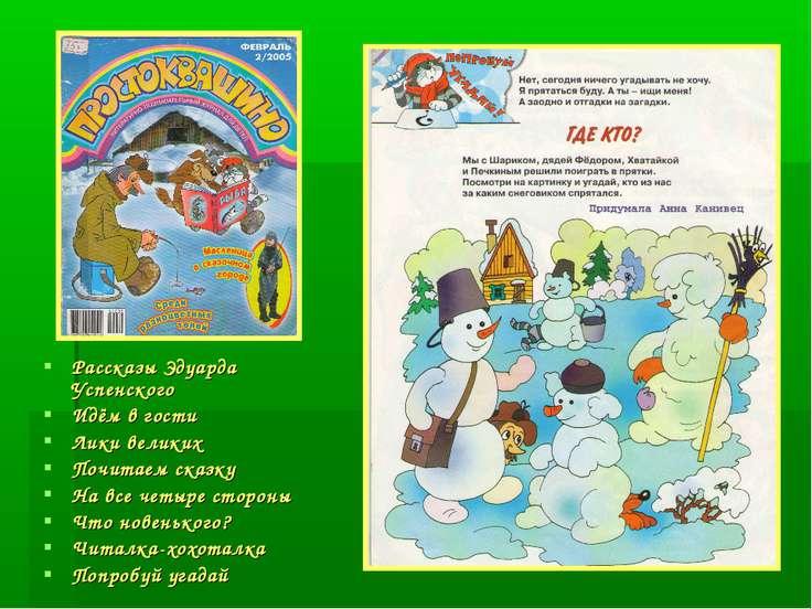 Рассказы Эдуарда Успенского Идём в гости Лики великих Почитаем сказку На все ...