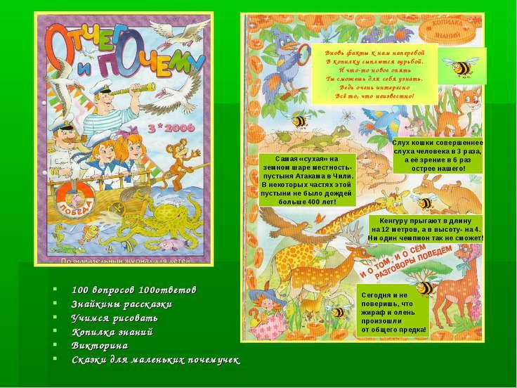100 вопросов 100ответов Знайкины рассказки Учимся рисовать Копилка знаний Вик...