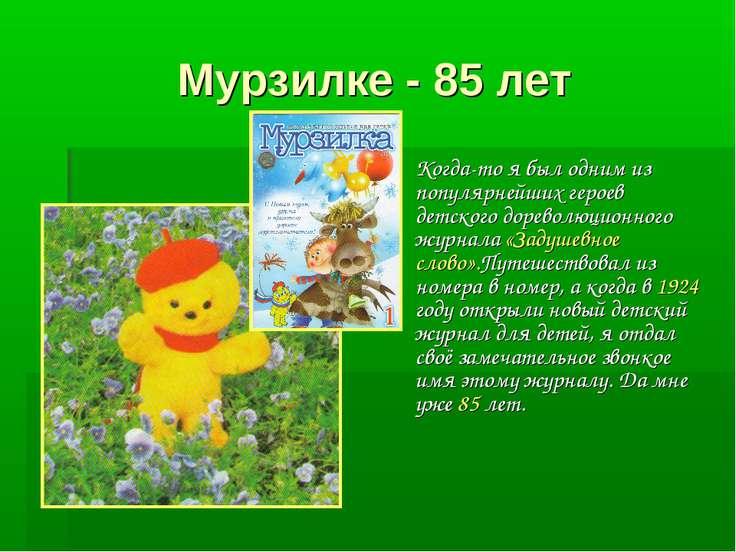Мурзилке - 85 лет Когда-то я был одним из популярнейших героев детского дорев...