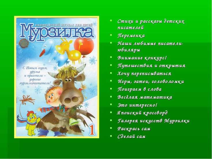 Стихи и рассказы детских писателей Переменка Наши любимые писатели-юбиляры Вн...
