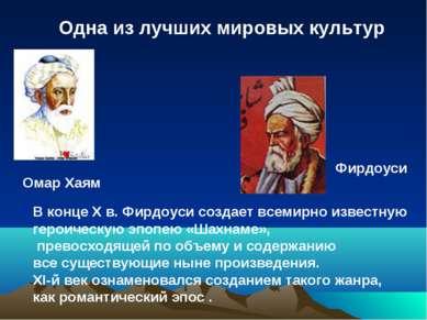 Одна из лучших мировых культур Омар Хаям Фирдоуси В конце Xв. Фирдоуси созда...
