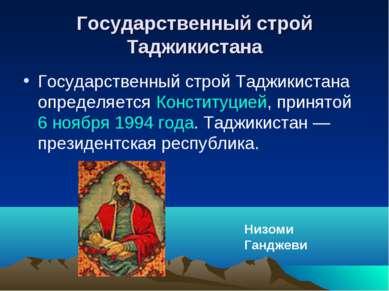 Государственный строй Таджикистана Государственный строй Таджикистана определ...