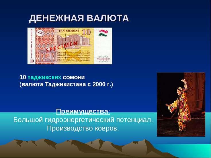 ДЕНЕЖНАЯ ВАЛЮТА 10 таджикских сомони (валюта Таджикистана с 2000г.) Преимуще...