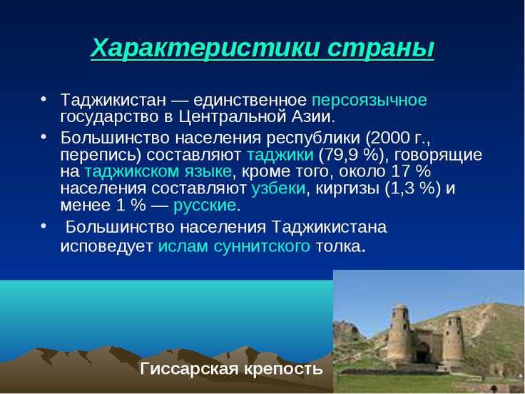 Характеристики страны Таджикистан— единственное персоязычное государство в Ц...