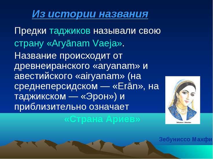 Из истории названия Предки таджиков называли свою страну «Aryānam Vaeja». Наз...
