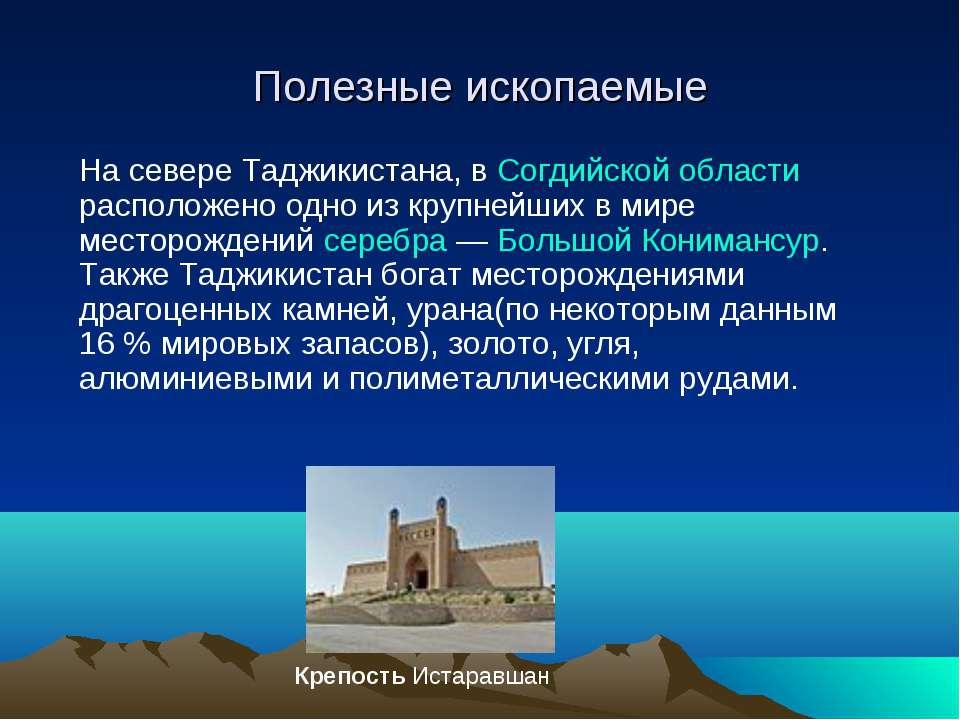 Полезные ископаемые На севере Таджикистана, в Согдийской области расположено ...