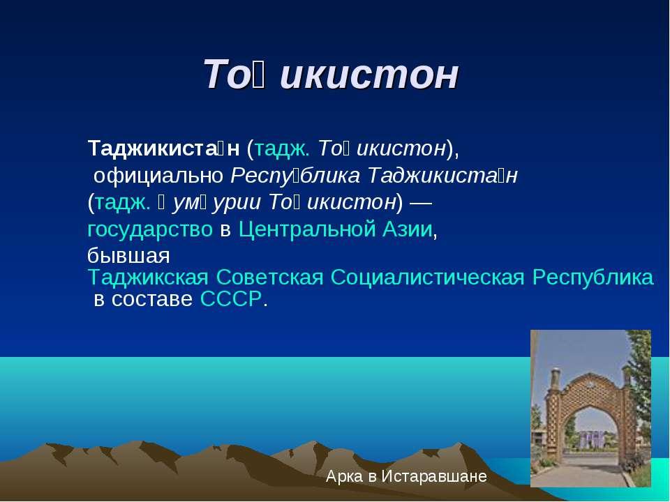 Презентация На Тему Таджикистан