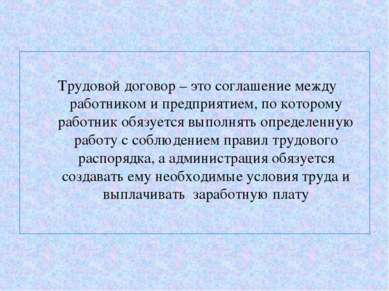 Трудовой договор – это соглашение между работником и предприятием, по котором...