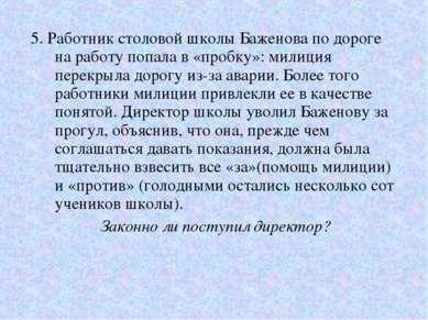 5. Работник столовой школы Баженова по дороге на работу попала в «пробку»: ми...