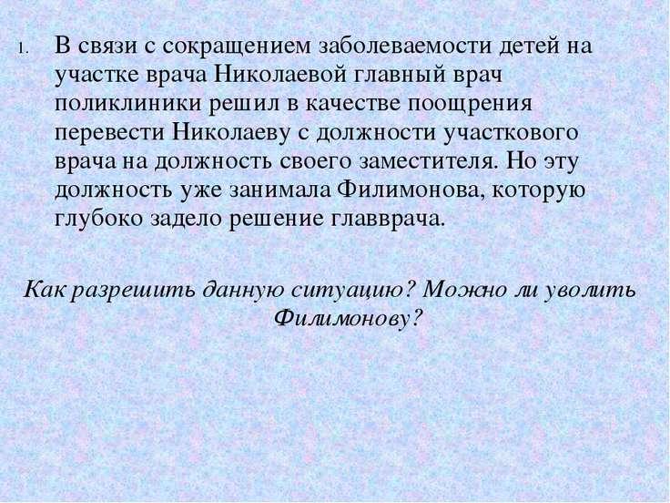 В связи с сокращением заболеваемости детей на участке врача Николаевой главны...
