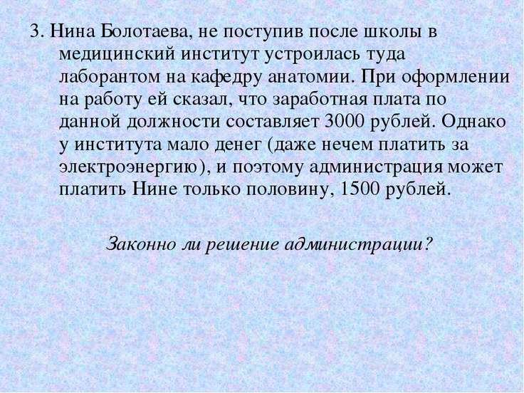 3. Нина Болотаева, не поступив после школы в медицинский институт устроилась ...