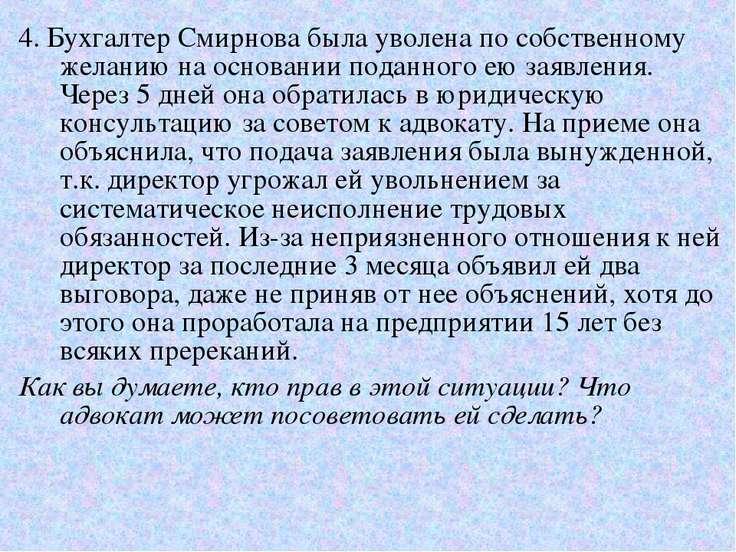 4. Бухгалтер Смирнова была уволена по собственному желанию на основании подан...