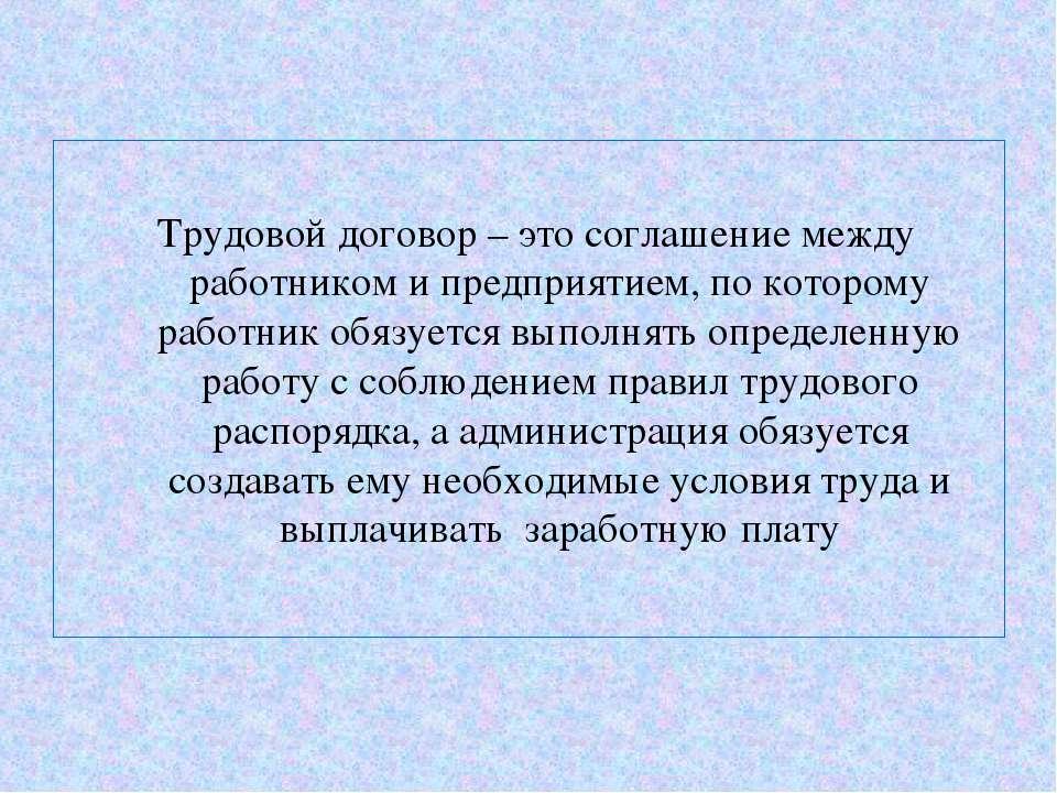 Трудовой договор Шумилова улица справку с места работы с подтверждением Шелапутинский переулок