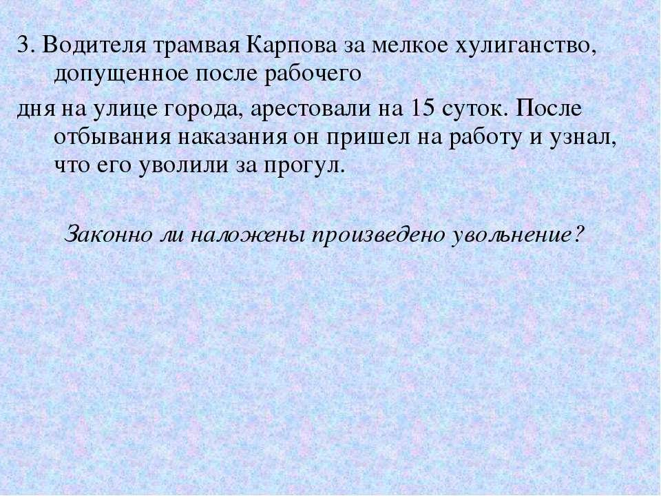 3. Водителя трамвая Карпова за мелкое хулиганство, допущенное после рабочего ...