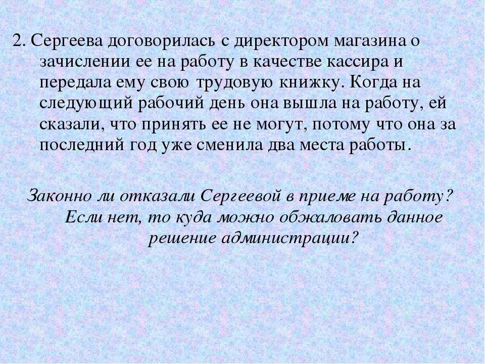 2. Сергеева договорилась с директором магазина о зачислении ее на работу в ка...