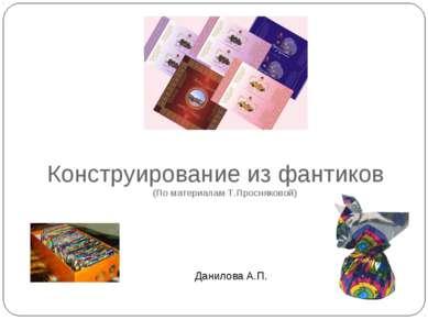 Конструирование из фантиков (По материалам Т.Просняковой) Данилова А.П.