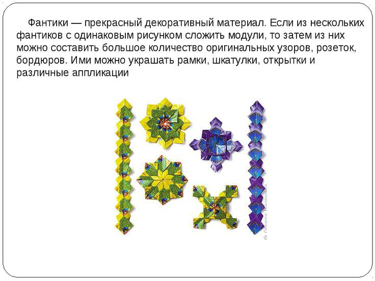 Фантики — прекрасный декоративный материал. Если из нескольких фантиков с оди...