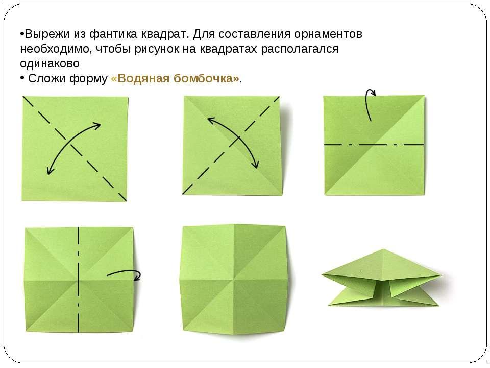 Вырежи из фантика квадрат. Для составления орнаментов необходимо, чтобы рисун...