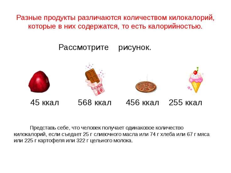 Разные продукты различаются количеством килокалорий, которые в них содержатся...