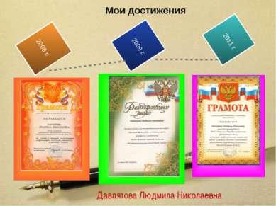 Давлятова Людмила Николаевна 2009 г. 2008 г. 2011 г. Мои достижения Текст Тек...