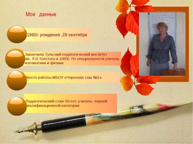 Мои данные 11960г. рождения ,29 сентября Педагогический стаж 30 лет, учитель ...