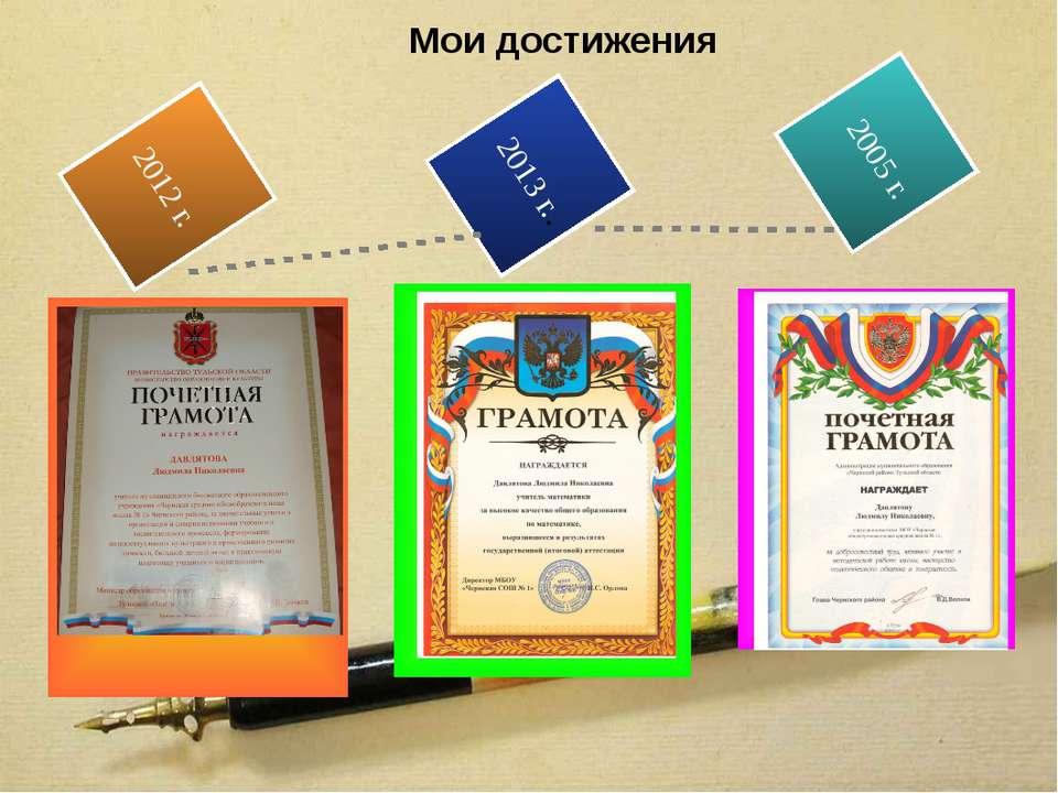 2013 г.. 2012 г. 2005 г. Мои достижения Текст Текст Текст
