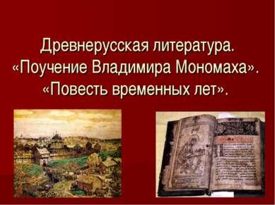 Древнерусская литература. «Поучение Владимира Мономаха». «Повесть временных л...