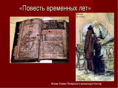 «Повесть временных лет» Монах Киево-Печёрского монастыря Нестор