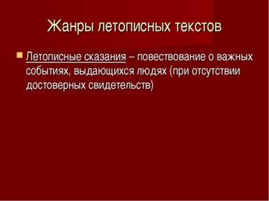 Жанры летописных текстов Летописные сказания – повествование о важных события...