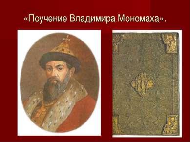 «Поучение Владимира Мономаха».