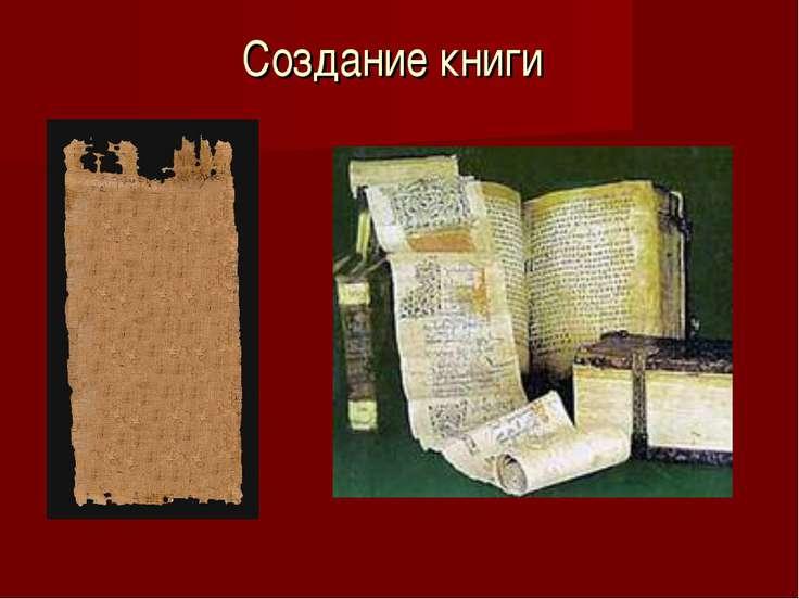 Создание книги