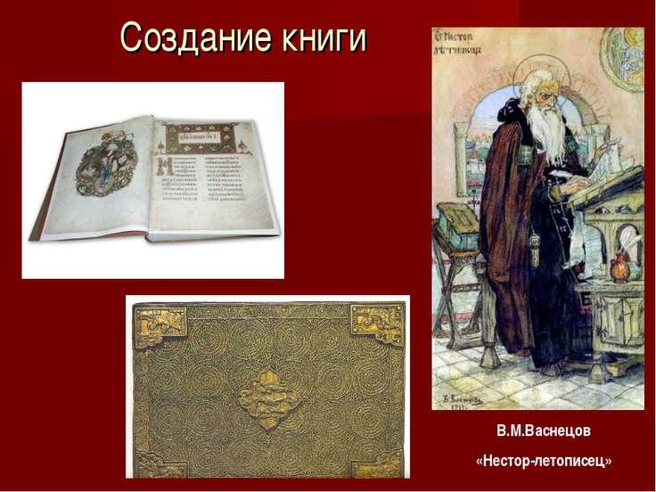 Создание книги В.М.Васнецов «Нестор-летописец»