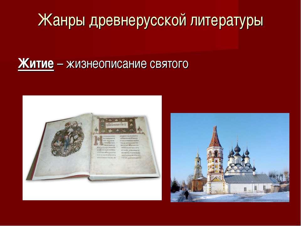 Жанры древнерусской литературы Житие – жизнеописание святого