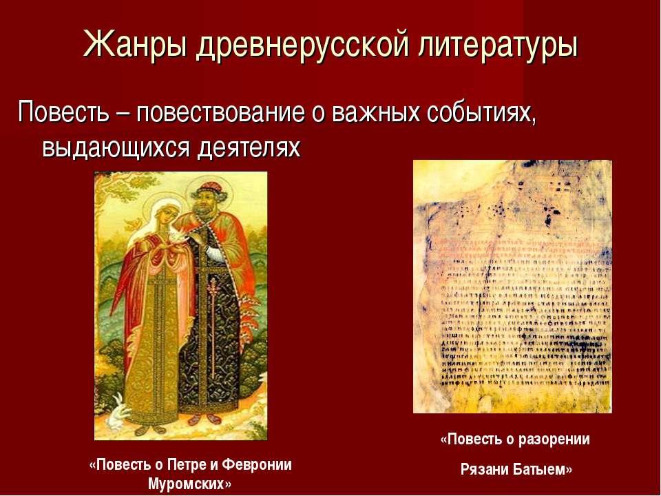 Жанры древнерусской литературы Повесть – повествование о важных событиях, выд...
